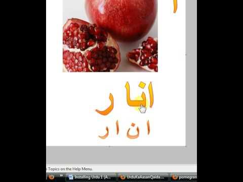 Alif Anaar video