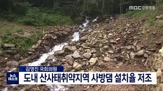도내 산사태취약지 사방댐 설치율 저조