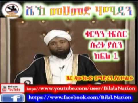 Sura Yasin | ሱረቱ ያሲን | Part 01 | ᴴᴰ Sh Mohammed Hamidin | Amharic Quran Tafsiir video