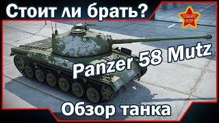 Panzer 58 Mutz! Обзор танка! Стоит ли брать? Какие премы лучше нагибают?