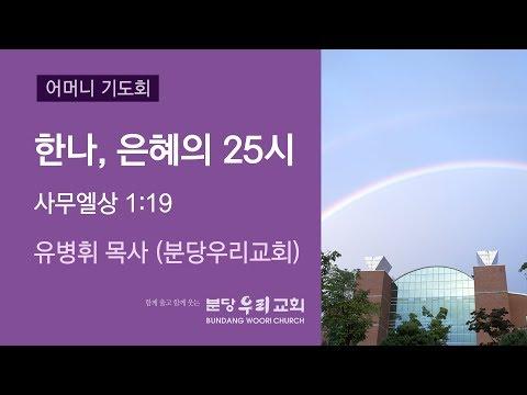 한나, 은혜의 25시 | 유병휘 목사 | 분당우리교회 어머니기도회 | 2019-04-24