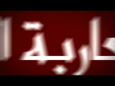 "FNAÏRE - ""Hamra w Khadra"",  Lyrics Video"