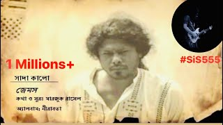 Shada Kalo with Lyrics । James । Nirabota