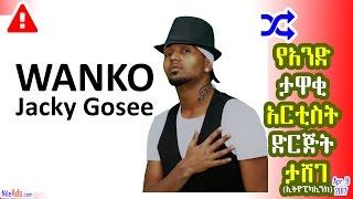 Ethiopia: የአንድ ታዋቂ አርቲስት ድርጅት ታሸገ (ኢትዮፒካሊንክ) - Jacky Gosee VIP lounge