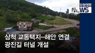 R)삼척 교동택지-해안 연결 광진길 터널 개설