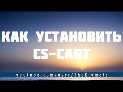 Как установить CS-Cart