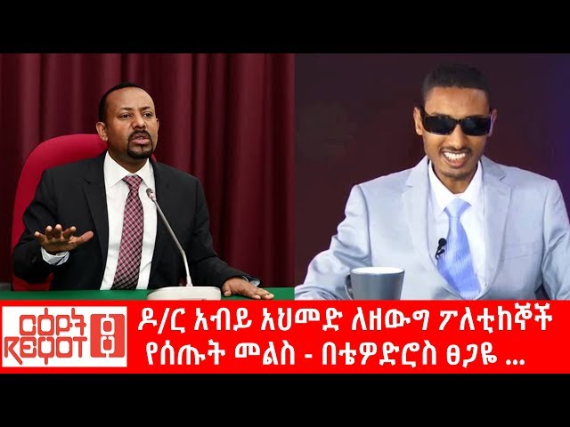 PM Abiy's Amazing Response To Politicians