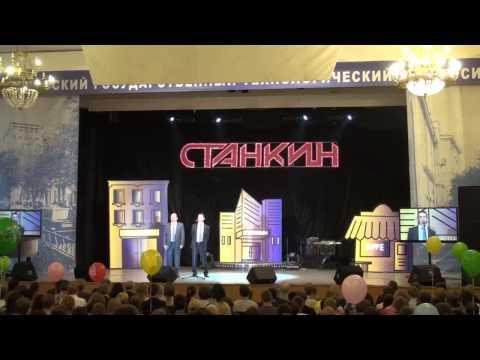 Климов Посвящение 2013 Станкин