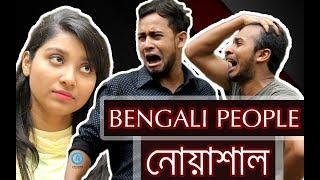 Bangla Funny Video 2017 | Typical Bengali People | Bangla Fun 2017 | We Are Awesome People |