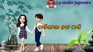 Odia romantic movie song Tate mo rana