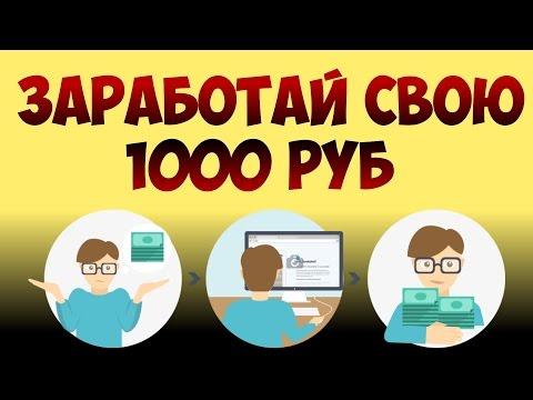 Как заработать деньги в интернете без вложения в день