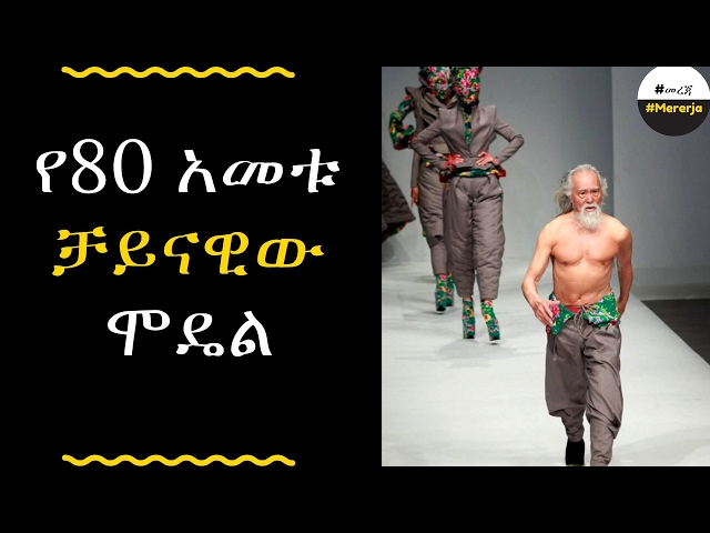 ETHIOPIA - This hot, buff Chinese model is 80 years old