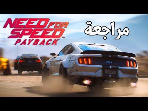 Need for Speed Payback ماذا حصل؟