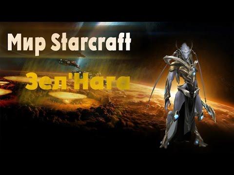 История Starcraft- Зел'Нага