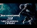 """Все киногрехи и киноляпы """"Человек-паук 3: Враг в отражении"""""""