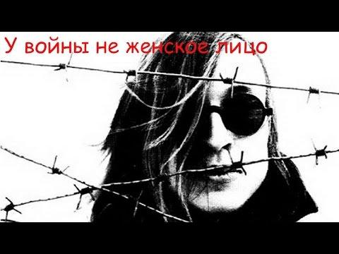 Гражданская Оборона, Егор Летов - У Войны не Женское Лицо