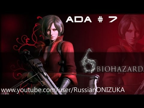 Russian Let's Play - Resident Evil 6 : Ada # 7