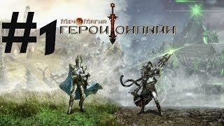 Прохождение игр меч и магия