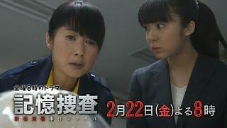 記憶捜査~新宿東署事件ファイル~ 第6話