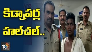 Kidnappers Hulchul in Jammikunta | Kidnapper Caught by Locals | TS