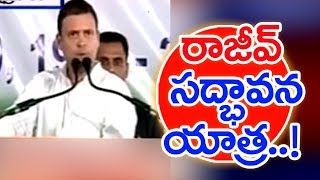 Rahul Gandhi's Speech At Public Meeting In Charminar