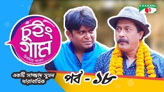 Chewing Gum, E18, Bangla Natok 2017, Directed By Sajjad Sumon