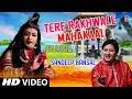 Tere Rakhwale Mahakaal I Shiv Bhajan I SANDEEP BANSAL I HD Video Song, Shiv Sadhna Savere Savere