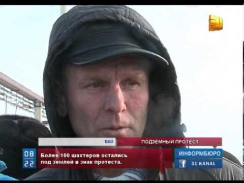 Шахтеры ВКО объявили забастовку