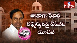 TRS Rebels Filed Nominations for Several Seats  | hmtv