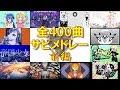 【全400曲】VOCALOID名曲サビメドレー'19春・前編【作業用】 thumbnail