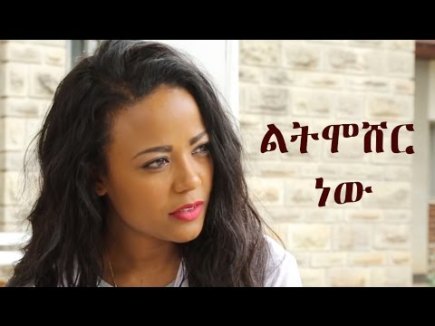 Mekdes Tsegaye Ready To Get Married