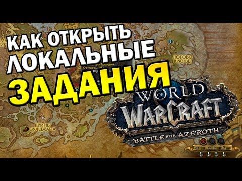 КАК ОТКРЫТЬ ЛОКАЛЬНЫЕ ЗАДАНИЯ В БФА | World of Warcraft Battle for Azeroth