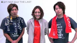 girl next door / girl next door THE LASTグッズ紹介!