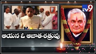 Governor ESL Narasimhan expresses condolences over Atal Bihari Vajpayee's death
