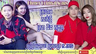 Bross La new song -ក្រហម, khmer original song,ប្រុសឡា សក់ខ្លី,bross la song