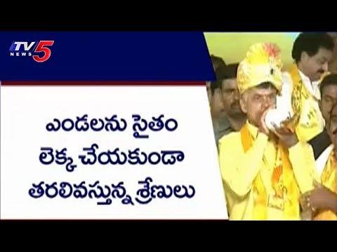 ఆఖరి ఘట్టానికి టీడీపీ మహానాడు | TDP Mahanadu 2018 In Vijayawada | TV5 News