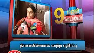 17TH AUG 9PM MANI NEWS