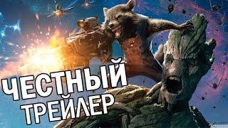 Честный трейлер - Стражи Галактики (русская озвучка)