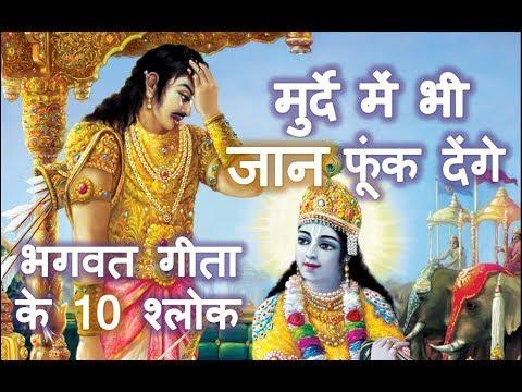 Bhagwat Geeta Saar (भगवत गीता सार) दुनिया की हर समस्या का हल है इसमें | thumbnail