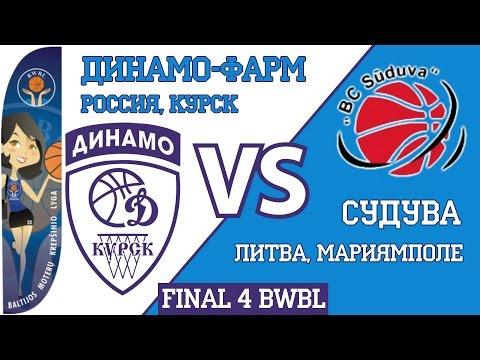 29.04.2017 17:15 Dynamo-Farm, Kursk (RUS) - Suduva, Marijampole (LTU)
