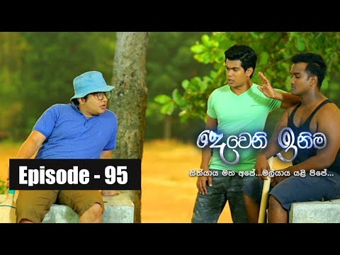 Deweni Inima - Episode 95 16th June 2017