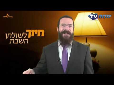 הרב נח סוליש | חיוך לשולחן השבת | פרשת במדבר | כל יהודי יהלום!