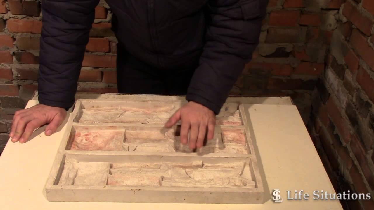 Как сделать форму для декоративный камень своими руками 75