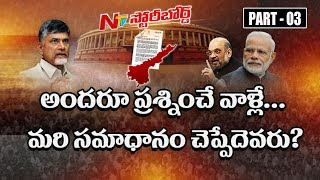 AP CM Chandrababu Naidu Hits Back at Amit Shah's Letter Over AP Special Status || Story Board 03