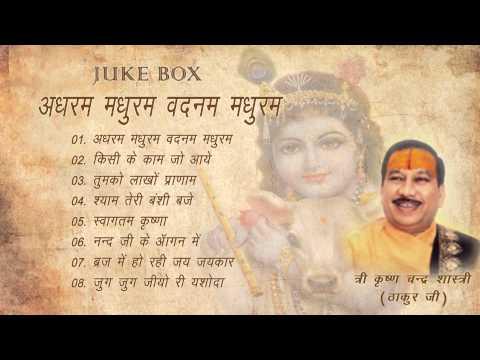 Adharam Madhuram Vadnam Madhuram By Shri Kripal Chandra Shastri video