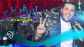 محمد السالم - اس طويل / Audio