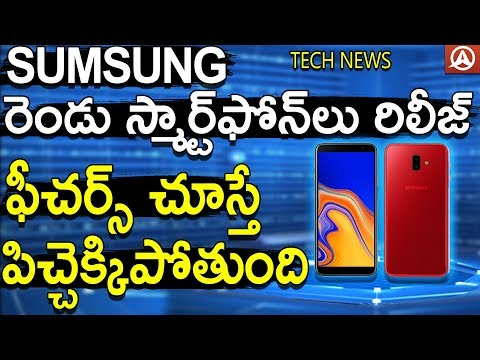 Samsung J4 Plus And J6 Plus Specification And Features | Tech News || Namaste Telugu
