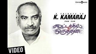 download lagu Kootathil Oruthan Team's Tribute To - K. Kamaraj gratis