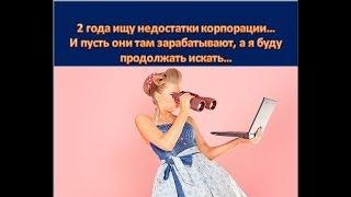 Интернет бизнес, заработок.  CL Школа начинающего МИЛЛИОНЕРА! Фандария Охотникова