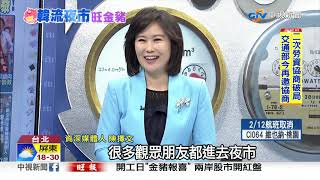 """高雄燈會""""進得去出不來""""! 韓流帶動""""人潮炸裂""""│中視新聞 20190212"""